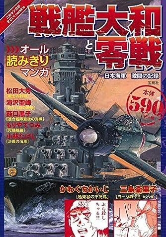 このマンガがすごい! Comics 戦艦大和と零戦~日本海軍 激闘の記録 (このマンガがすごい!comics)
