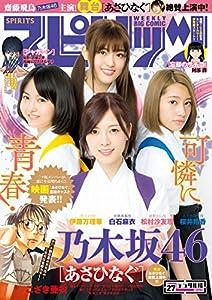 週刊ビッグコミックスピリッツ 201巻 表紙画像