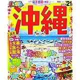 まっぷる 沖縄'21 (マップルマガジン 沖縄 1)