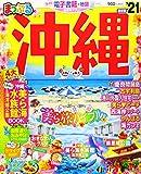 まっぷる 沖縄'21 (マップルマガジン 沖縄 1) - 昭文社 旅行ガイドブック 編集部