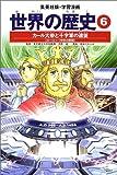 学習漫画 世界の歴史 6 カール大帝と十字軍の遠征 ヨーロッパ中世の展開