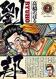 劉邦(2) (ビッグコミックス)