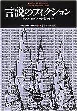 言説のフィクション―ポスト・モダンのナラトロジー (松柏社叢書―言語科学の冒険)