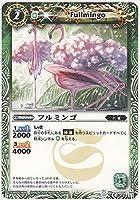 フルミンゴ 【コモン】 BS03-027-C [バトルスピリッツ]