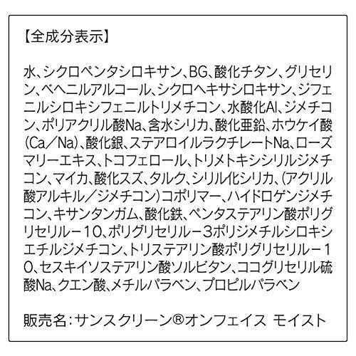 オルビス(ORBIS)サンスクリーン(R)オンフェイスモイスト35gSPF34PA+++◎顔用日焼け止め◎