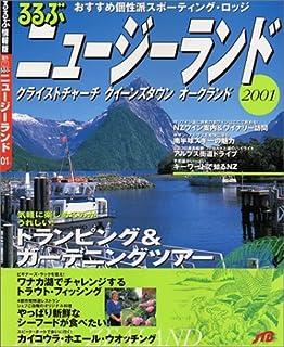 るるぶニュージーランド 2001―クライストチャーチ/クイーンズタウン/オークランド (るるぶ情報版 海外 21)