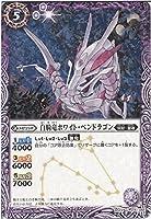バトルスピリッツ 白騎竜ホワイト・ペンドラゴン(パラレル) / 剣刃編 剣刃神話(BS23) / バトスピ