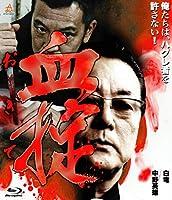 血掟 [Blu-ray]
