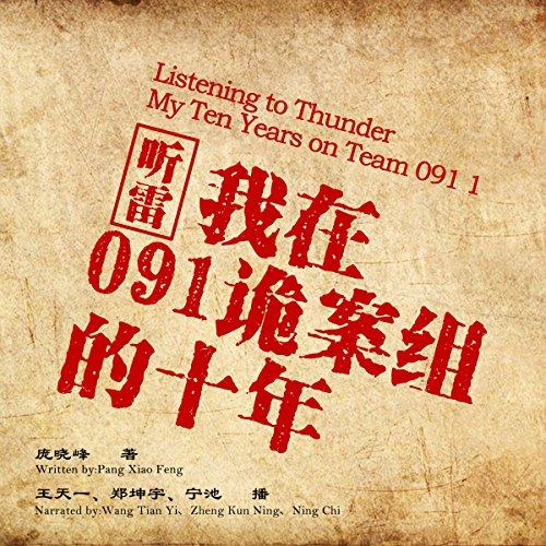 Couverture de 听雷:我在091诡案组的十年 1 - 聽雷:我在091詭案組的十年 1 [Listening to Thunder: My Ten Years on Team 091 1] (Audio Drama)
