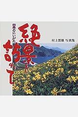 四季のにいがた 絶景を訪ねて 村上雲雄写真集 大型本