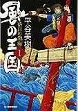 風の王国(一)落日の渤海
