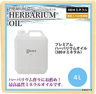 PREMIUM ハーバリウムオイル #380 ミネラルオイル 4L / 非危険物 流動パラフィン