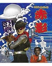 仮面の忍者 赤影 第二部「卍党篇」 [Blu-ray]
