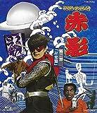 仮面の忍者 赤影 第二部「卍党篇」[Blu-ray/ブルーレイ]