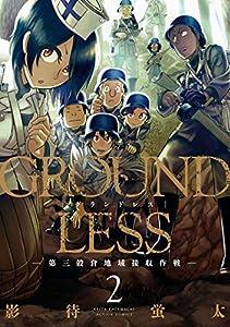 GROUNDLESS : 2-第三穀倉地域接収作戦- (アクションコミックス)