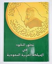 تطور النقود في المملكة العربية السعودية