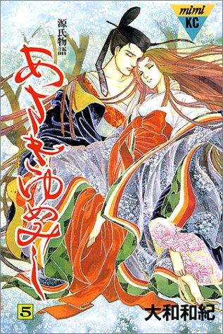 あさきゆめみし―源氏物語 (5) (講談社コミックスミミ (056巻))の詳細を見る