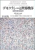 デモクラシーと世界秩序―地球市民の政治学 (叢書「世界認識の最前線」)