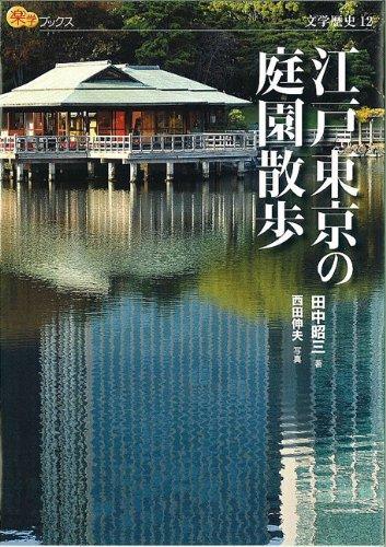 江戸東京の庭園散歩 (楽学ブックス) (楽学ブックス―文学歴史)の詳細を見る