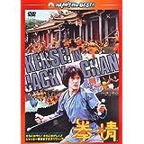 拳精 〈日本語吹替収録版〉 [DVD]