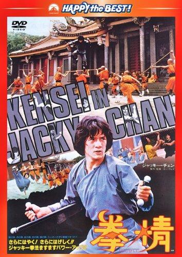 拳精 〈日本語吹替収録版〉 [DVD] - ジャッキー・チェン