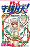 まもって守護月天! (11) (ガンガンコミックス)