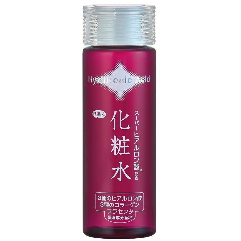 悩み黄ばむクリープアズマ商事のスーパーヒアルロン酸配合化粧水