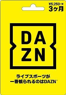 DAZNプリペイドカード 3ヶ月