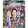 週刊女性 2021年 6月22日号 [雑誌]