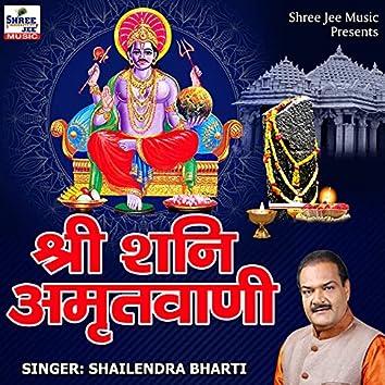 Shree Shani Amritvani