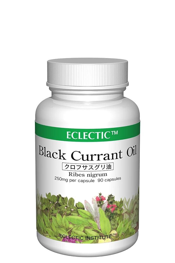 一緒反対するECLECTIC エクレクティック クロフサスグリ油 Black Currant Oil オイル 250mg 90カプセル 新パッケージ