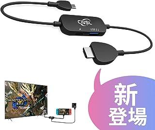 「スイッチドックなし」CNSLミニドック&交換ケーブル Nintendo Switch 多機能 軽量化 3IN1 テレビ出力 スマホ接続 コンパクト 初心者向け Type-c USB3.1 PSE認証済
