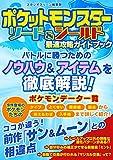 ポケットモンスター ソード&シールド 最速攻略ガイドブック