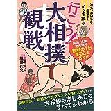迫力、おいしさ、奥深さをイッキ読み 行こう! 大相撲観戦