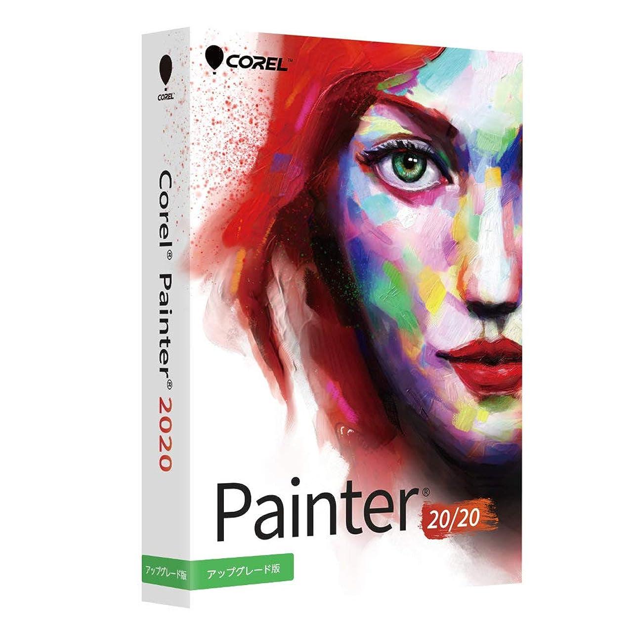 能力施設好むCorel Painter 2020 アップグレード版