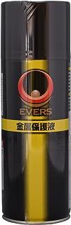 EVERS(エバーズ) オイル 金属保護液(防錆・潤滑剤) ノズル付 防水 回転部/摺動部 自転車用