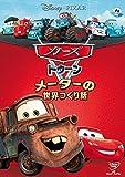 カーズ トゥーン/メーターの世界つくり話[VWDS-5682][DVD]