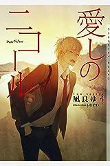 愛しのニコール【イラストあり】 (ショコラ文庫) Kindle版
