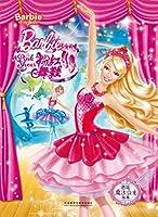 粉红舞鞋(芭比魔法公主故事)