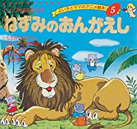 ねずみのおんがえし (よい子とママのアニメ絵本 5 イソップものがたり 5)
