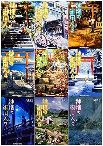 神様の御用人 1-9巻セット (メディアワークス文庫)