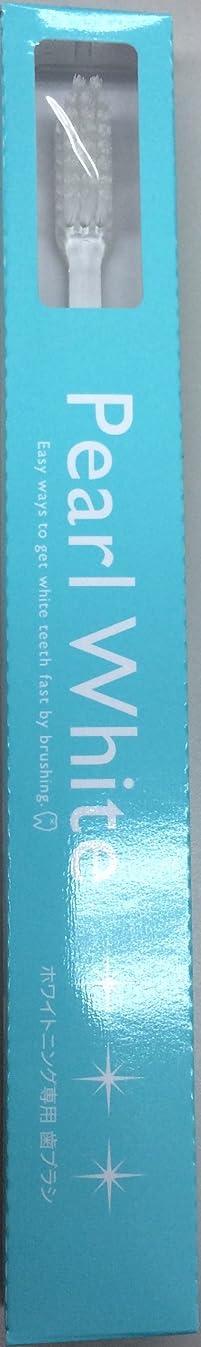 ベーカリー直面する奇跡的なパールホワイト ホワイトニング専用歯ブラシ