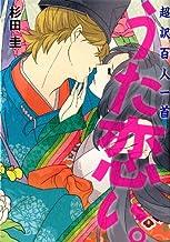 表紙: 超訳百人一首 うた恋い。 (コミックエッセイ) | 杉田 圭