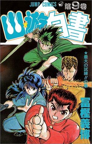 幽★遊★白書 9 (ジャンプコミックス)