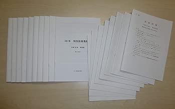 国家一般 教養・専門 過去問冊子+解説クラウド動画講義(H21~30年)