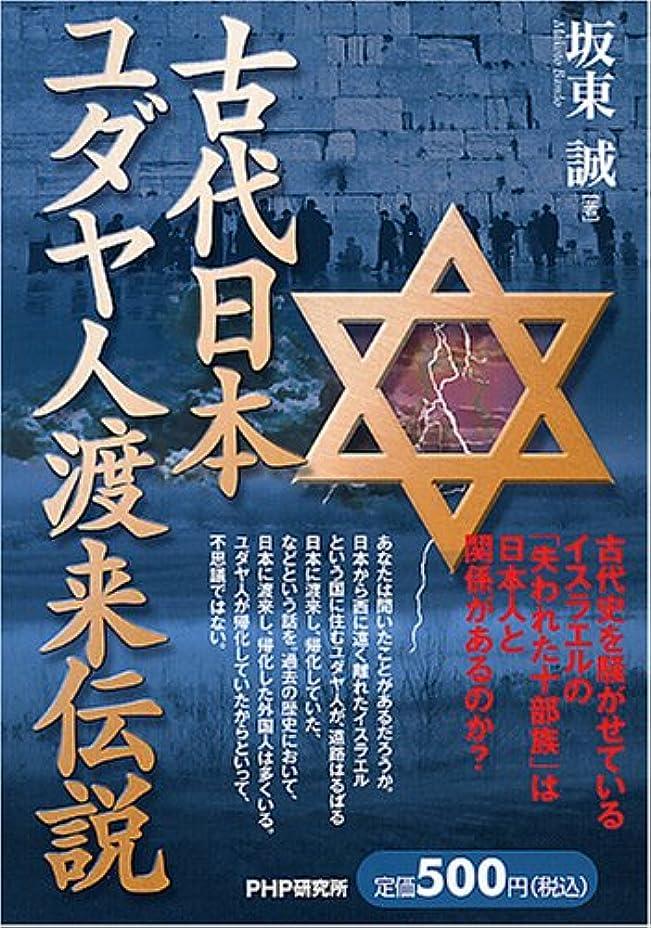 無知簡単に追記古代日本、ユダヤ人渡来伝説