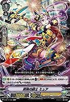 ヴァンガード V-BT12/062 照映の騎士 ミュア (C コモン) 天輝神雷