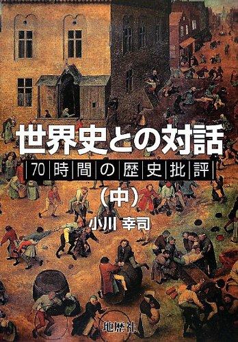 世界史との対話〈中〉―70時間の歴史批評