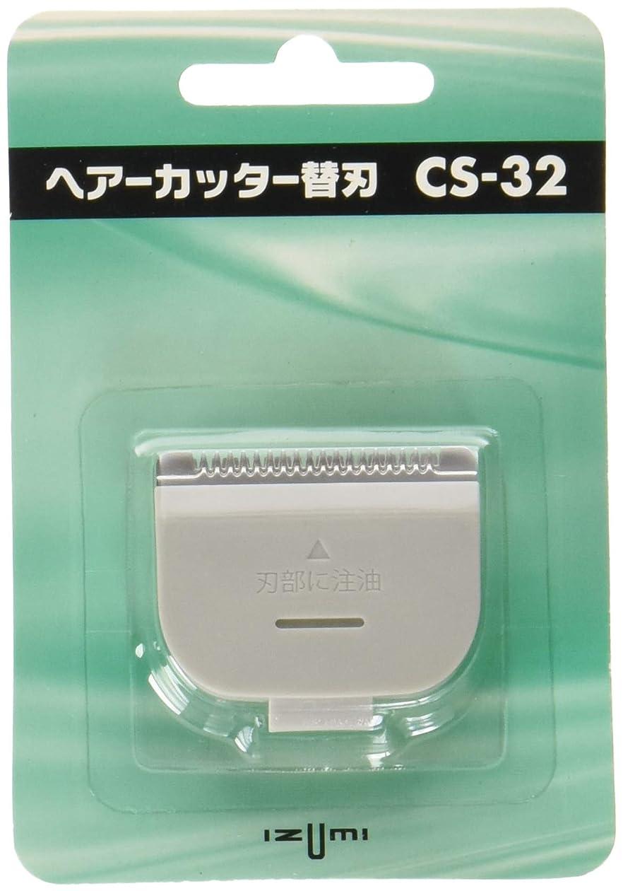 金銭的な記者比較IZUMI(泉精器製作所) バリカン?ヘアーカッター用替刃 CS-32