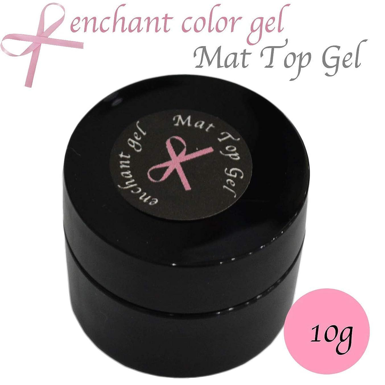 知恵ファンド腹enchant gel mat top coat gel 10g / エンチャントジェル マットトップコートジェル 10グラム